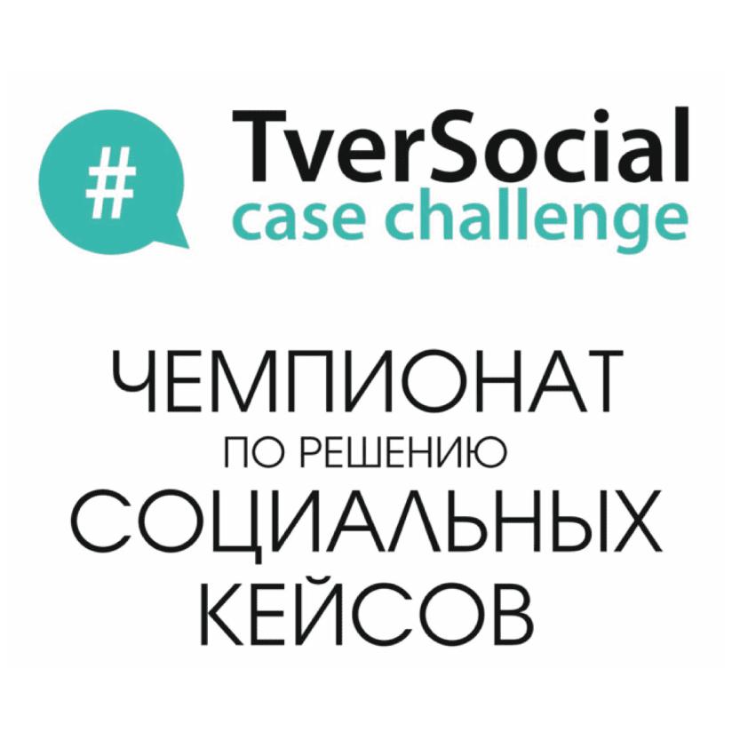 Чемпионат по решению социальных кейсов